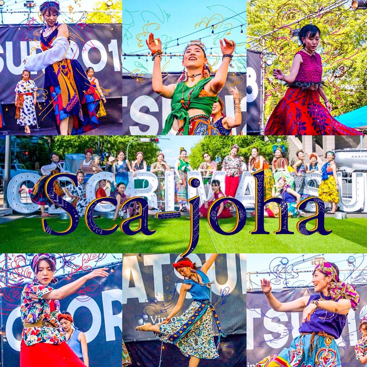 Sca-joha スカートで躍るハウスチーム スカヨハ
