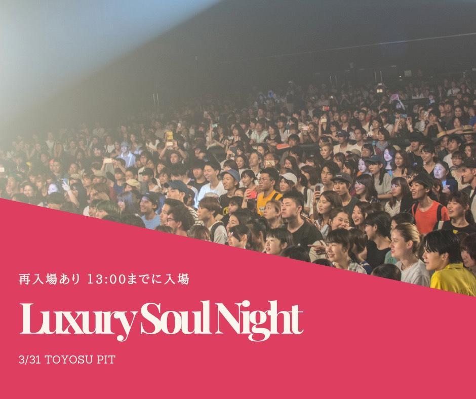 今回もやっちゃいます!?Luxury Soul Night 再入場チャンス!