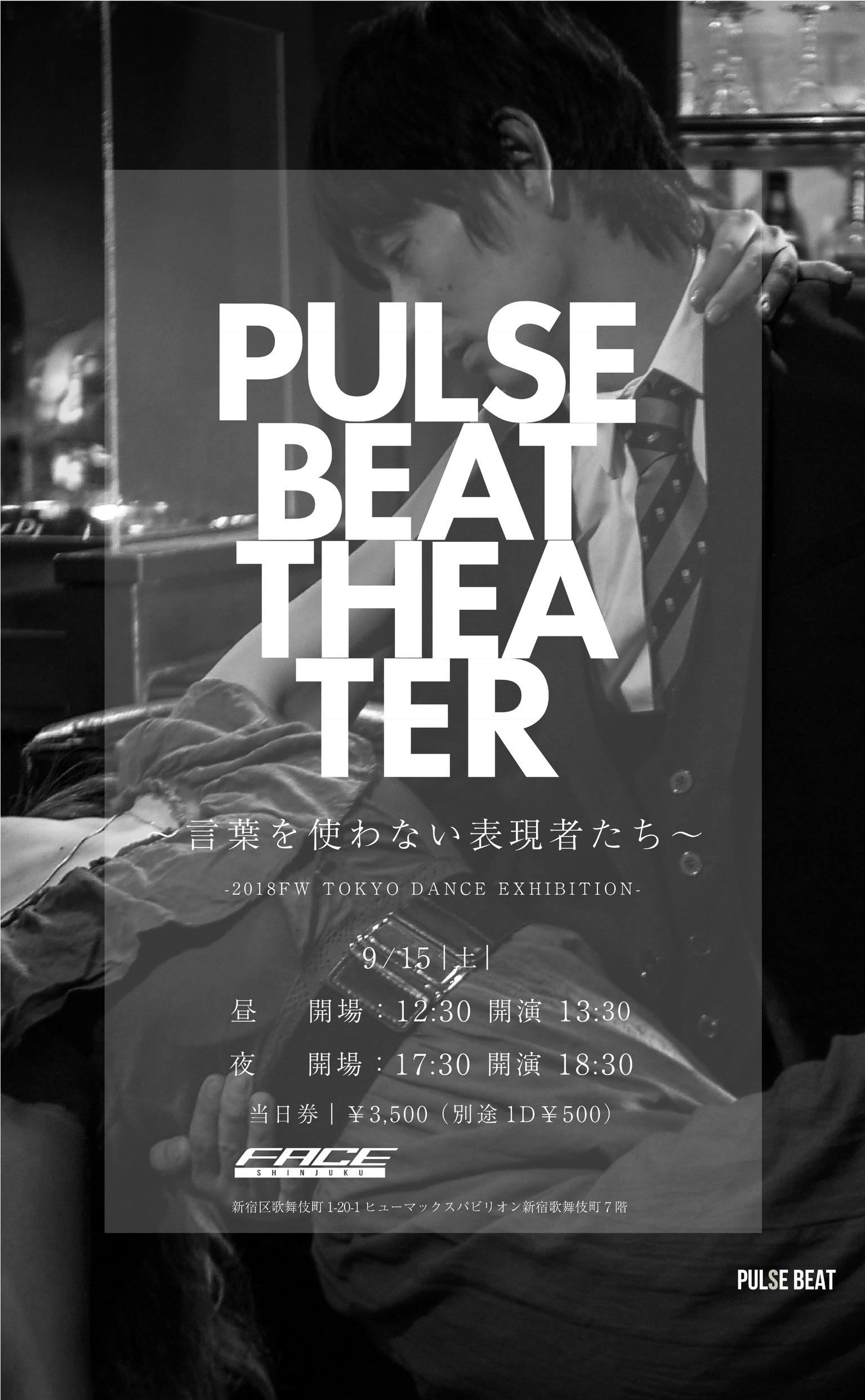 #PBT2|「言葉を使わない表現者たち」をテーマに人気の振付師作品25組が踊る、飛ぶ、ダンス – 拍手喝采の新宿FACE (全355枚) -PULSE BEAT THEATER 18FW