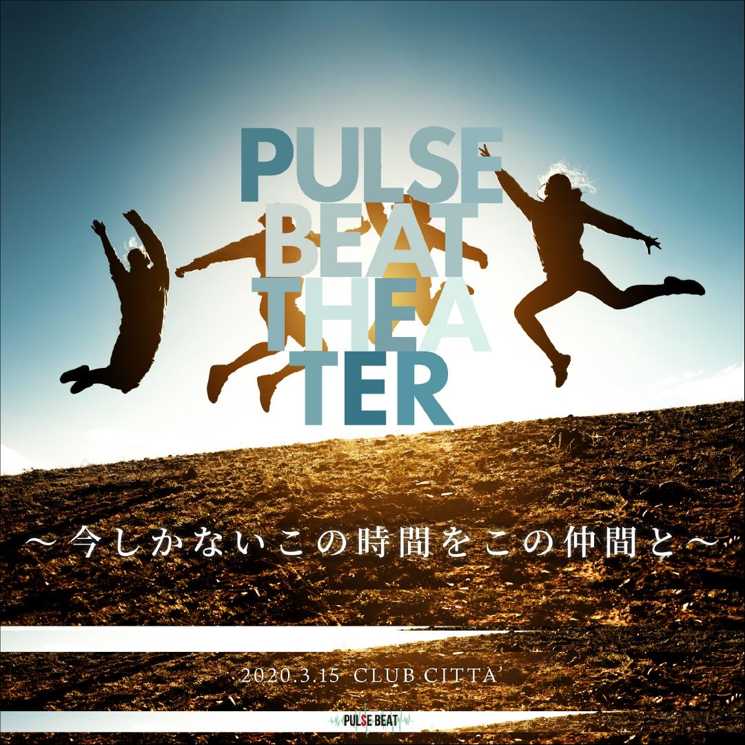 PBT20SS|新しいダンスを体感するルーキーたちの作品、一挙登場(全28組) ようこそ、パルスビートシアターの世界へ。川崎Club CITTA'で迎える今しかない時間と飛翔するダンス– PULSE BEAT THEATER