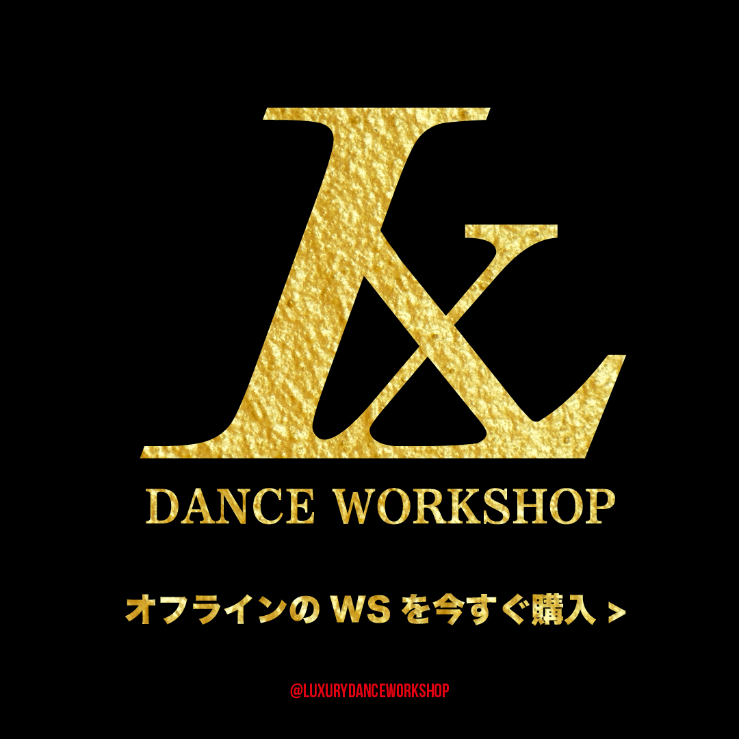 Luxury Dance Workshop ラグジュアリーダンスワークショップ