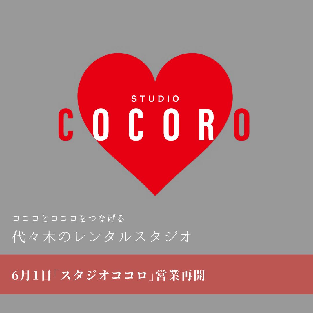 営業再開のお知らせ – 代々木のレンタルスペースSTUDIO COCORO