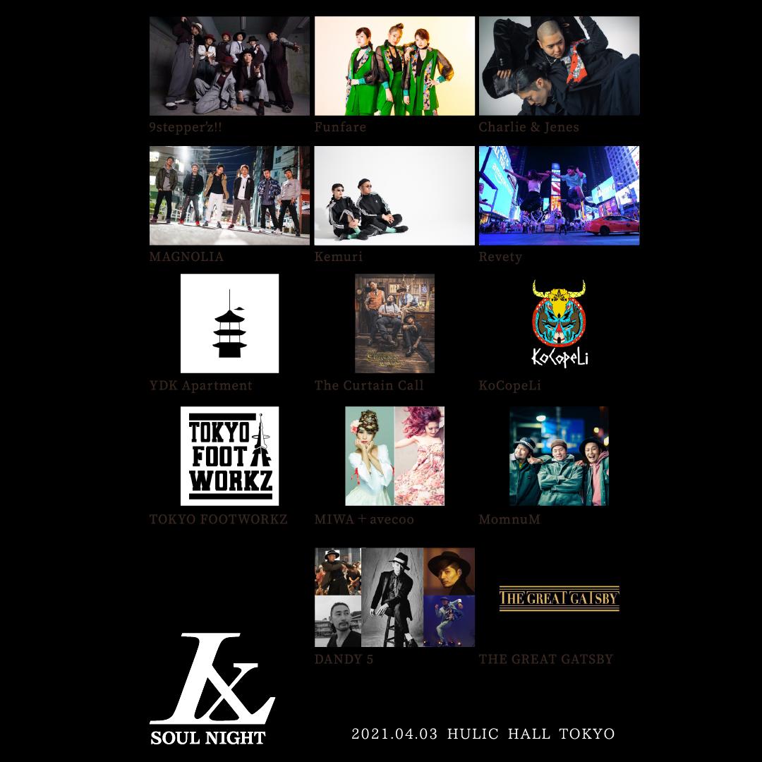 タイムテーブル大公開!国内最大級のダンスイベント「Luxury Soul Night Premium」であなたも興奮と運命の体感者に。4月3日(土)有楽町・ヒューリックホール東京にて開催、世界的ダンサーYDK Apartment、9stepper'z!!、TOKYO FOOTWORKZ他が登場。