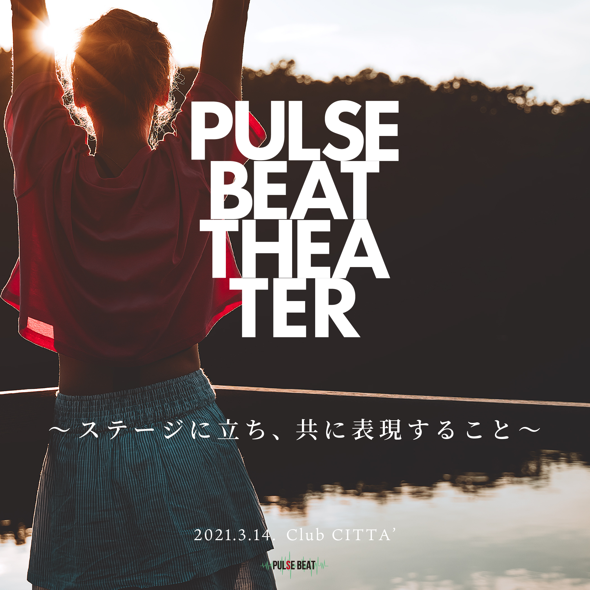 ようこそ、パルスビートシアターの世界へ。新しいダンスを体感するルーキーたちの作品、一挙登場(全19 組) 川崎Club CITTA'で迎えるステージと時代を変えるダンス。– PULSE BEAT THEATER 21SS