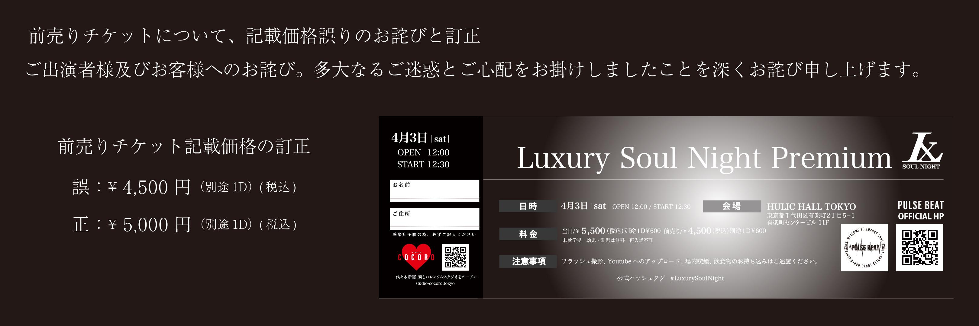 前売りチケットについて、掲載価格誤りのお詫びとご報告 – LUXURY SOUL NIGHT 2021.4.3 ヒューリックホール東京 – PULSE BEAT